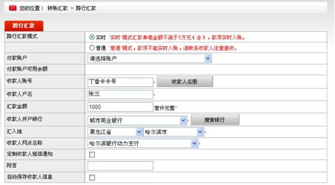 安银行网上银行_网上银行转账还款方法(附图说明)