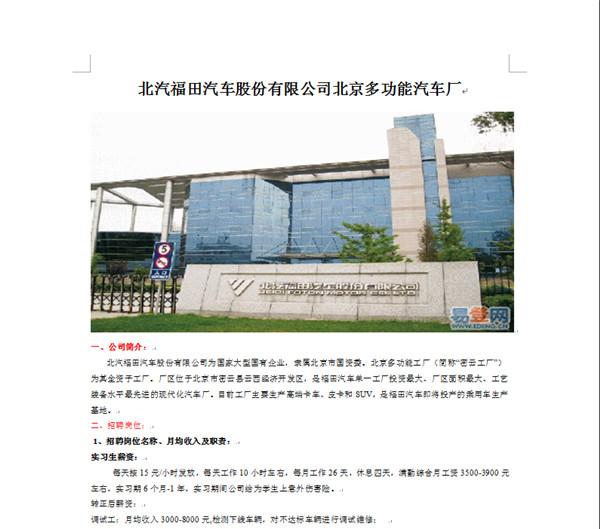 北汽福田股份有限公司招聘简章