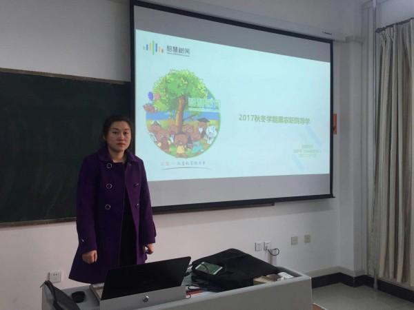 教务处组织召开智慧树在线课程导学培训会