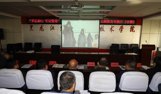 学院组织全体党员观看主题教育专题片《丰碑》
