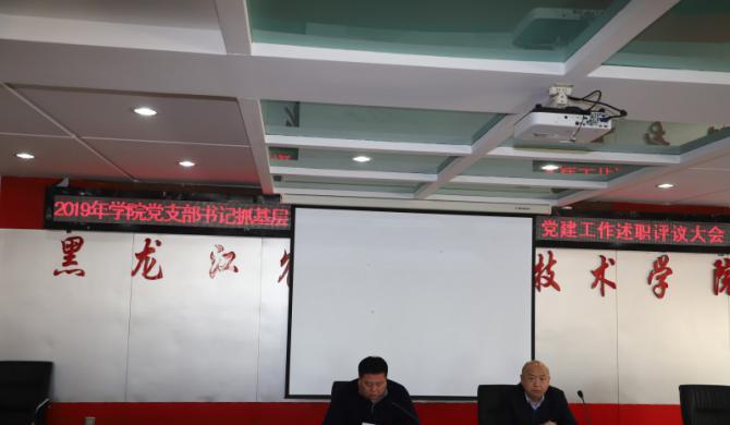 学院召开2019年度党支部书记抓党建工作述职评议大会