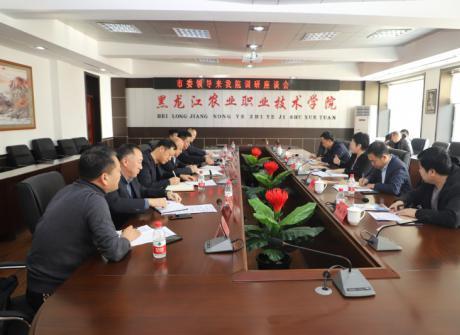 佳木斯市委副书记、政法委书记张晓燕到我院调研