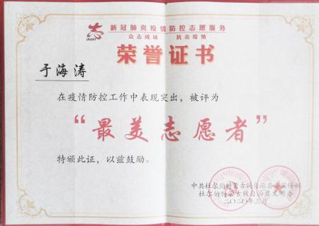 """我院于海涛同学被杜尔伯特蒙古族自治县评为疫情防控工作""""最美志愿者"""""""