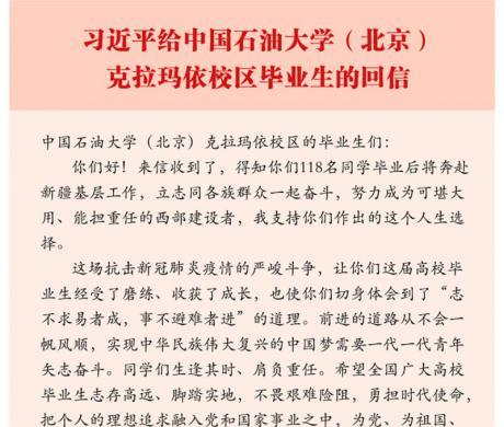 我院广大团员青年热议习近平总书记在给中国石油大学(北京)克拉玛依校区毕业生的回信