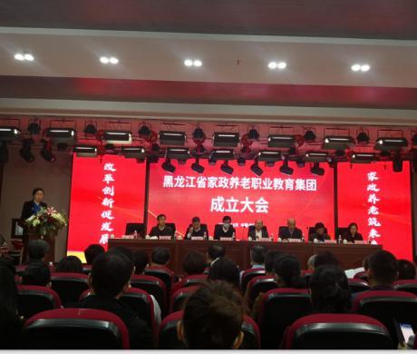 食品药品分院参加黑龙江省家政养老职业教育集团成立大会