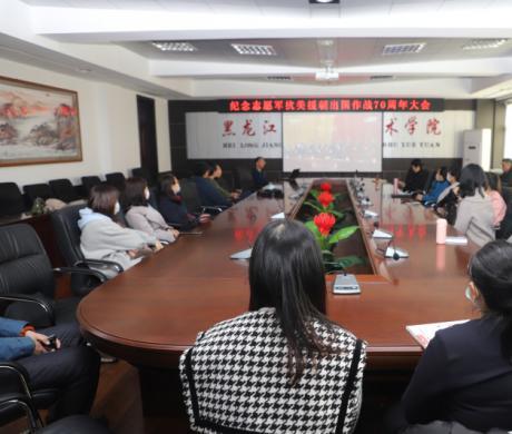 学院组织观看纪念中国人民志愿军抗美援朝出国作战70周年大会