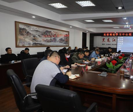 学院召开党委理论学习中心组扩大学习会议