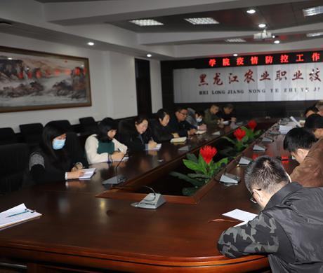 M88asia召开疫情防控工作会议部署假期疫情防控工作
