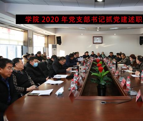 我院召开2020年度党支部书记抓党建述职评议会议