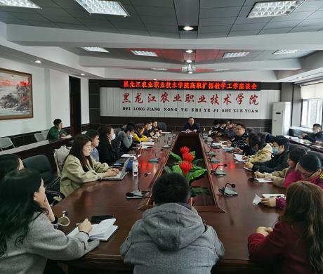 教务处组织召开高职扩招教学工作座谈会