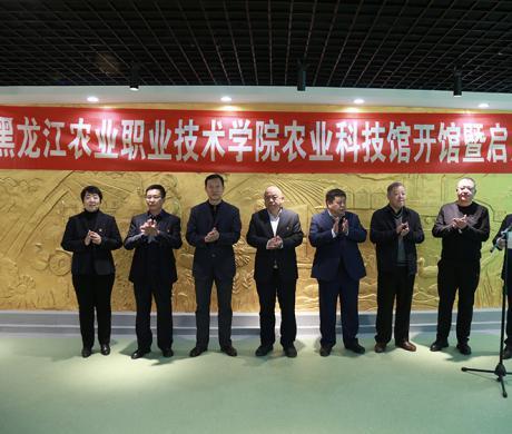 学院举行农业科教馆开馆暨启用仪式