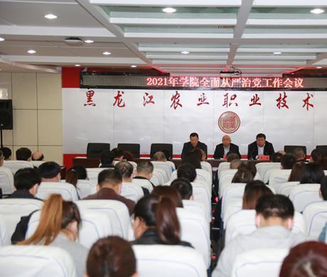 学院召开2021年全面从严治党工作会议