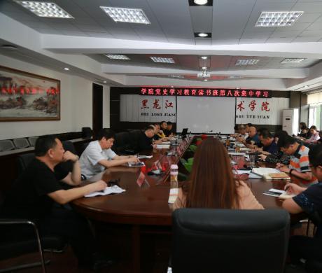 学院举行党史学习教育读书班 第八次集体学习会议