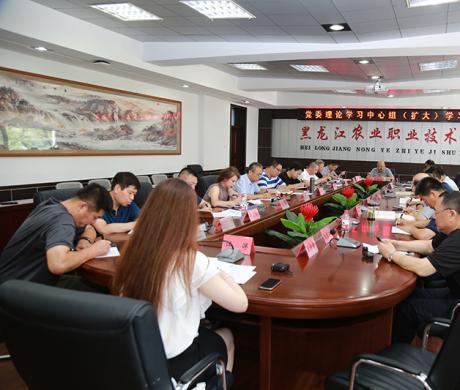 学院召开党委理论学习中心组 (扩大)学习会议
