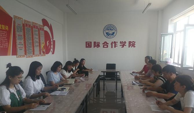 国际合作分院党支部召开专题组织生活会