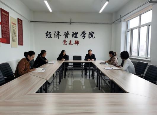 经济管理分院召开疫情防控工作会议