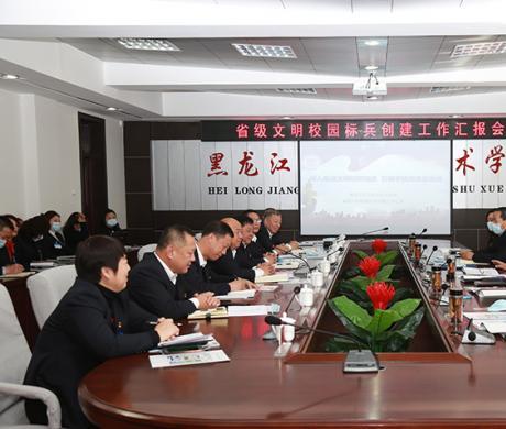 黑龙江省高校文明校园(标兵)考核组莅临我院检查指导创建工作